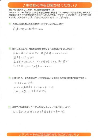 12211長田 友加梨