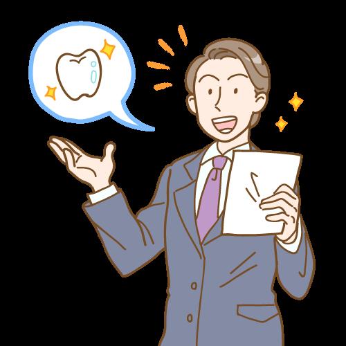 歯のきれいな弾性のイラスト
