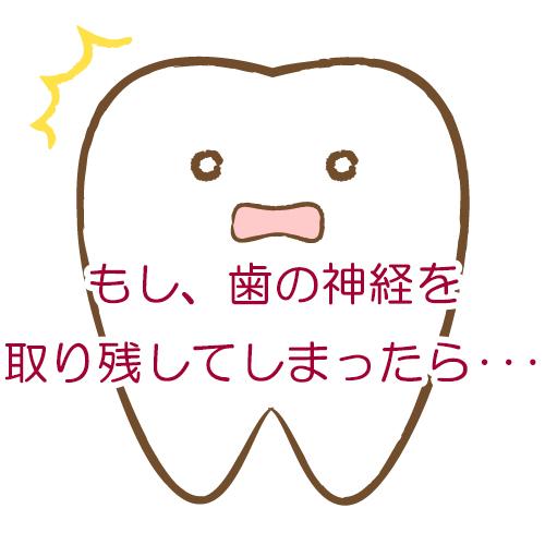もし歯の神経を取り残してしまったら