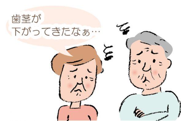 歯周病によって歯茎や骨が下がる原因