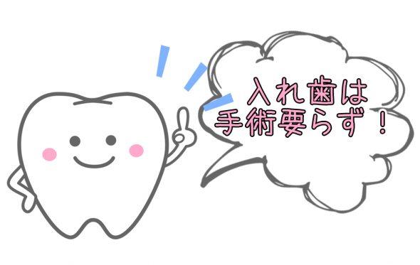 入れ歯は手術要らず