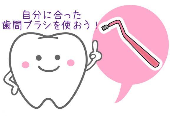 自分に合った歯間ブラシを使おう