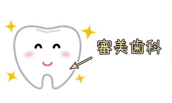 審美歯科イメージイラスト