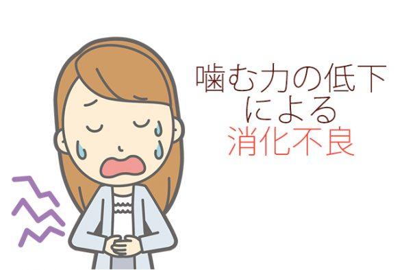 噛む力の低下による消化不良